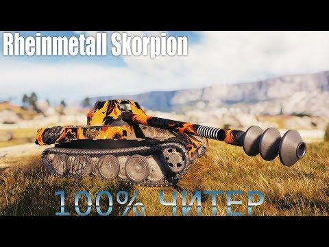 Rheinmetall Skorpion, 100%