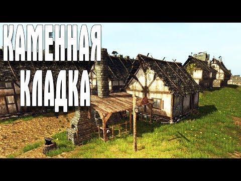 Life is feudal каменная кладка ролевая рпг онлайн игра бесплатно