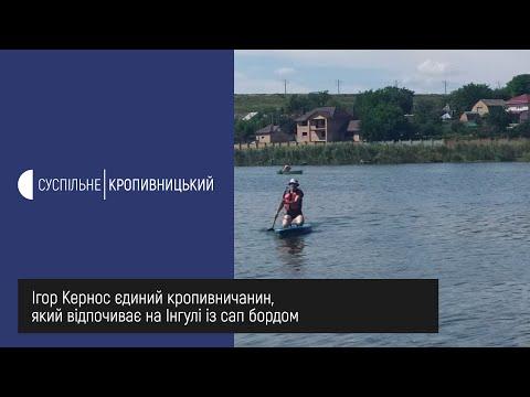 Суспільне Кропивницький: Ігор Кернос єдиний кропивничанин, який відпочиває на Ігулі із сап бордом