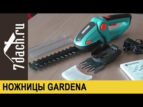 Аккумуляторные ножницы для травы и кустарников GARDENA ComfortCut (комплект) - 7 дач