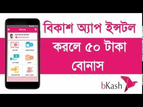 How to get 50 TK Bonus in bKash App2019.বিকাশ থেকে ফ্রি ৫০টাকা