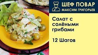 Салат с солёными грибами . Рецепт от шеф повара Максима Григорьева