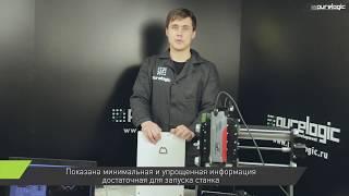 Настройка и подготовка к первому запуску станка с ЧПУ на примере PLRA 4