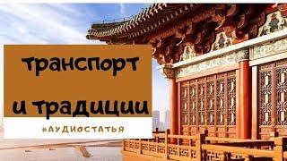 Китайские уроки туризма