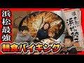 【静岡旅#3】ホテル 朝食バイキング★浜松餃子 ★うなぎ飯 食べ放題 → リッチモンド浜松