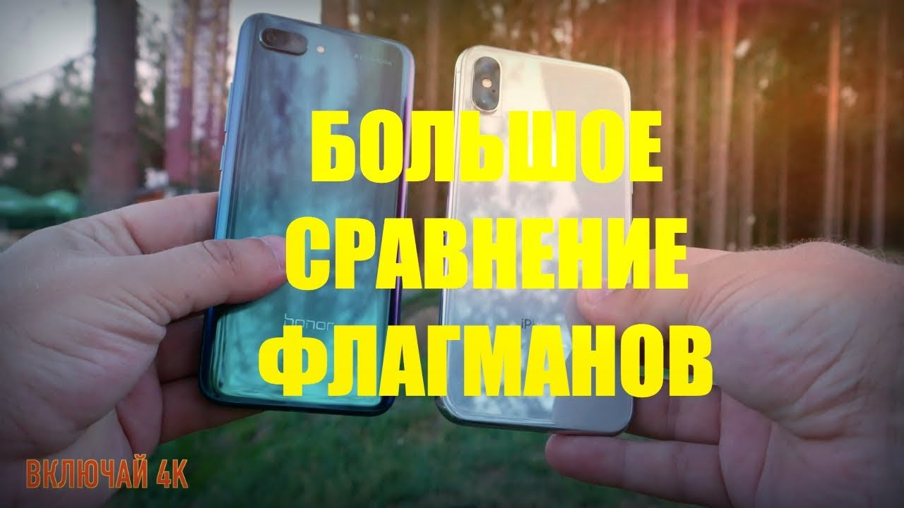 iPhone X против Honor 10. Большое сравнение флагманов. ФОТОБАТЛ - Айфон 10 vs Хонор 10 [4K]