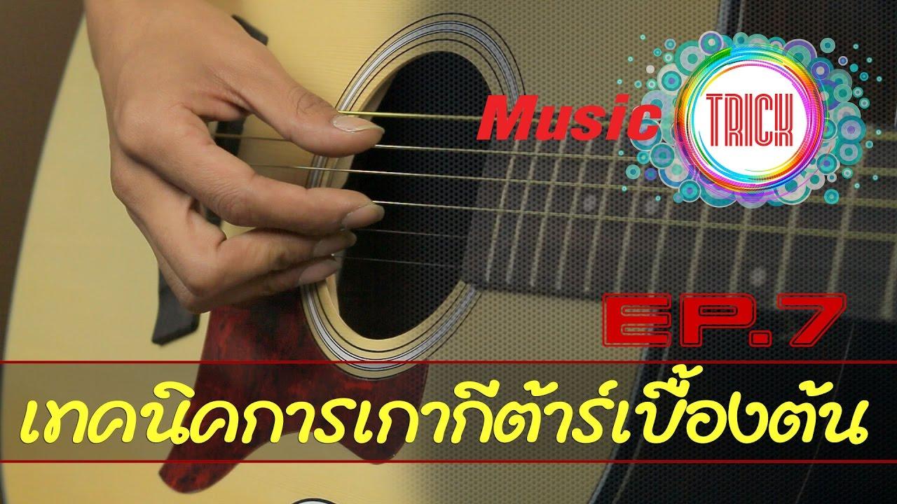 สอนการเกากีต้าร์  | Music Trick [ EP.7 ]
