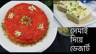 সেমাই দিয়ে ২টা মজার ডেজার্ট | Vermicelli Recipe | Kunafa recipe | Semai Recipe Bangla |Eid Dessert