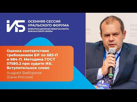 Андрей Выборнов (Банк России): Оценка соответствия. Методика ГОСТ 57580.2. Введение | BIS TV