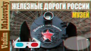 3D stereo red cyan Музей железных дорог России  Санкт Петербург