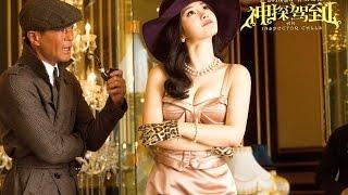 浮華宴 神探驾到 An Inspector Calls (2015) Official Hong Kong Trailer HD 1080 HK Neo Film Louis Koo