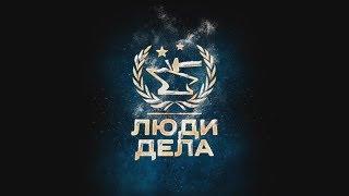 Новогоднее поздравление авторов проекта «Люди Дела» Ильи Кусакина и Павла Курьянова