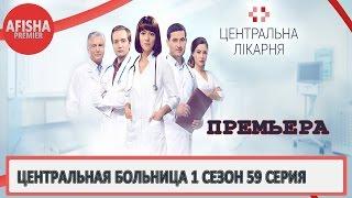 Центральная больница 1 сезон 59 серия анонс (дата выхода)