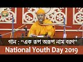 "03 Viveka Geeti ""Eka Rupa Arupa"" by Swami Shivadhishananda on National Youth Day 2019"