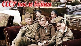 Быт СССР 1945г. Чем жила страна после войны?  военные истории