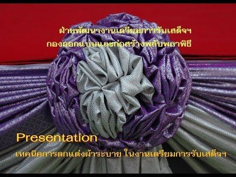 กองออกแบบก่อสร้างพลับพลาพิธีและโครงการพิเศษ  เทคนิคการแต่งผ้าระบาย