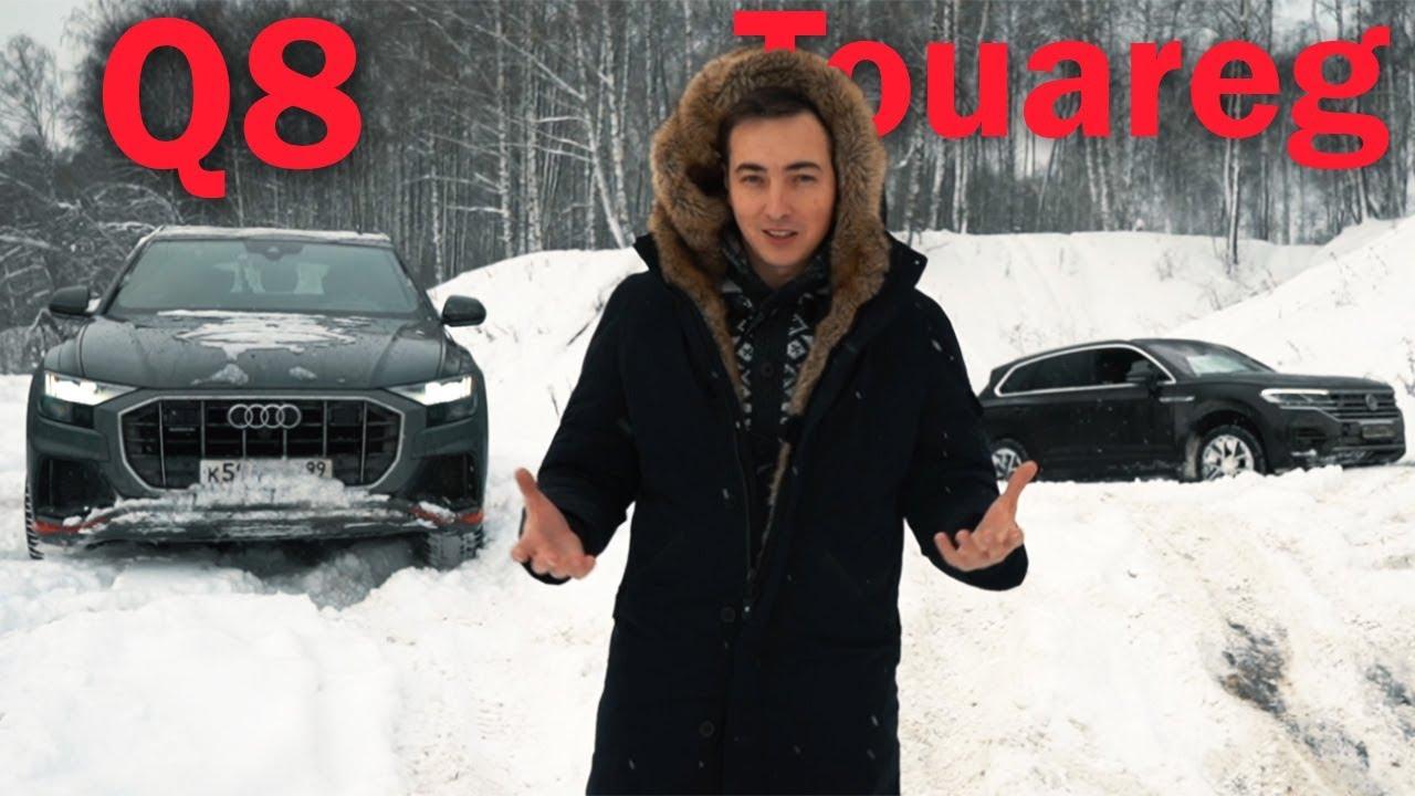 ВОТ ЧТО МОЖЕТ НОВЫЙ Ауди Q8 ПРОТИВ ТУАРЕГа! Почему Ку8, а не Touareg?!