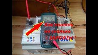 Как узнать на сколько заряжен аккумулятор