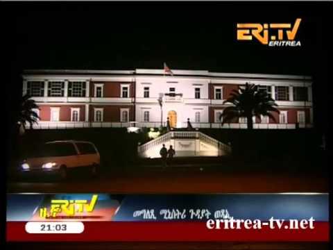 Statement of the Eritrean FM on Saudi Arabia's Initiative in the Fight Against Terrorism