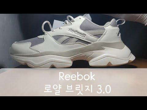 리복 로얄 브릿지 3.0 / 어글리 슈즈 / 입문 / 가성비