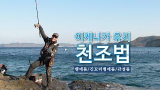 '민병진의 바다낚시' 4-02 이케나가 유지 명인편_천…
