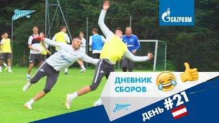 Дневник «Газпром»-тренировочных сборов: самая веселая разминка