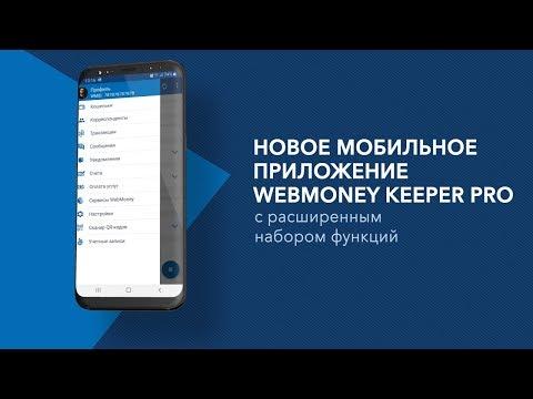 Приложение WebMoney Keeper Pro для Android