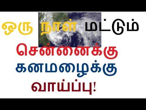 Phethai புயல்|ஒரே ஒரு நாள் மட்டும் சென்னைக்கு கனமழைக்கு வாய்ப்பு!