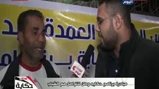 تغطية خاصة لمبادرة برنامج حكاية وطن بإقامة دورة لكرة القدم داخل محافظة الفيوم