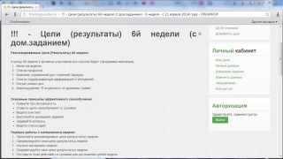 Онлайн-тренинг «Стройнеем вместе!», неделя 6, урок 1, автор – Оксана Старкова