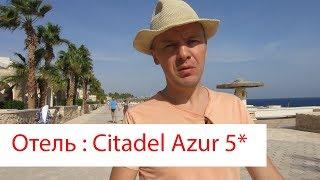 видео Отзывы об отеле » Arabia Azur Resort (Арабия Азур Ризот) 4* » Хургада » Египет , горящие туры, отели, отзывы, фото
