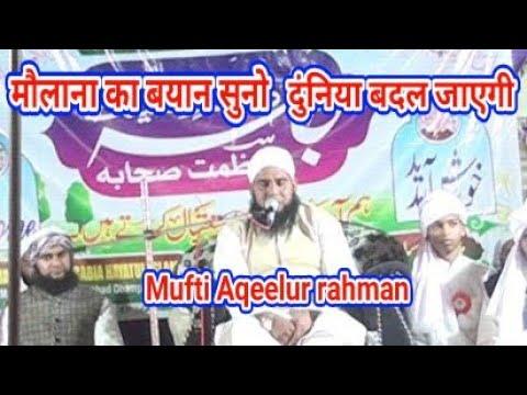 Mufti Aqeel Siohara  Taqrer madarsa hayatul islam Jalsa Milak Jahangerabad Dhampur D bijnor 11 2018
