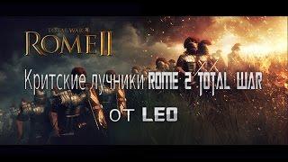 КРИТСКИЕ ЛУЧНИКИ Total War: Rome 2