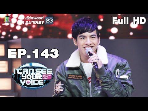 EP.143 - ต้น ธนษิต - Full