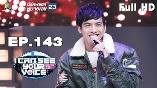 I Can See Your Voice -TH | EP.143 | ต้น ธนษิต | 14 พ.ย. 61 Full HD