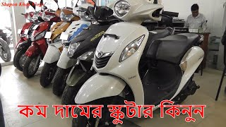 yamaha & Mahindra Scoote Price In BD / Shapon Khan Vlogs