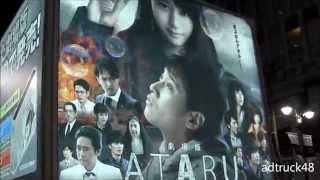 渋谷を走行する、主演:中居正広 劇場版「ATARU THE FIRST LOVE&THE LA...