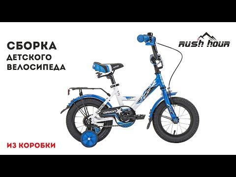Сборка детского велосипеда RUSH HOUR из коробки