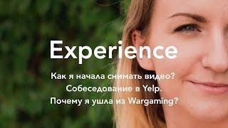 Как я начала вести канал?  Собеседование в Yelp. Почему я ушла из Wargaming?