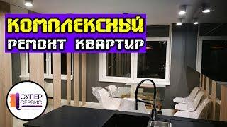 видео комплексный ремонт квартиры под ключ
