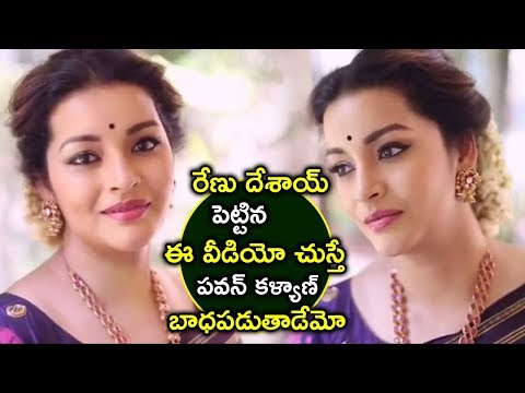 Renu Desai Excelent Video For Pawan kalyan | Renu Desai | Pawan Kalyan | icrazy media