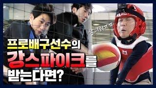 [절대! 따라하지 마세요] 프로배구선수의 강스파이크를 받는다면?! 지옥행 열차 탑승!!