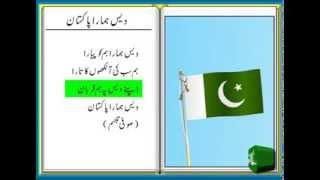 Dais Hamara Pakistan (Urdu Poem) - دیس ہمارا پاکستان