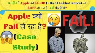 Apple kyun fail ho raha he? (HINDI Case Study)