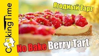 NO BAKE BERRY TART 🍓 strawberry raspberry blueberry / simple recipe   ЯГОДНЫЙ ТАРТ без духовки