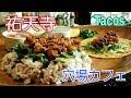 【祐天寺の穴場カフェ?】のんびりタコスを食べながらの巻。 Tacos & Bar 「Loop」