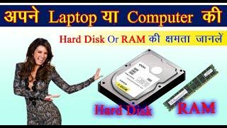 अपने Laptop एवं Computer की Hard Disk का Capacity जानना हुआ आसान || Part 1