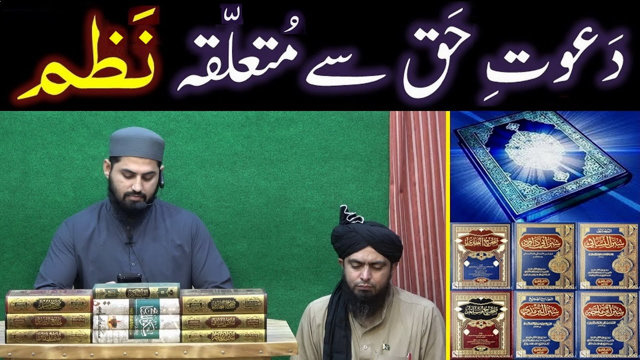"Engineer Muhammad Ali Mirza ki Dawat-e-HAQ say motalliqa "" Usman Zafar "" ki NAZAM ! (By Shoaib Azam)"