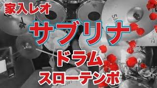 """家入レオ """"サブリナ""""(カラオケ) スローテンポでのドラムデモ演奏です。 ..."""