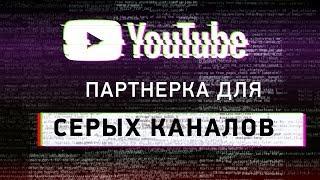 Увеличение трафика и продвижение видео с помощью серых каналов